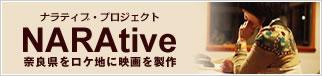 ナラティブ・プロジェクト NARAtive 奈良県をロケ地に映画を制作