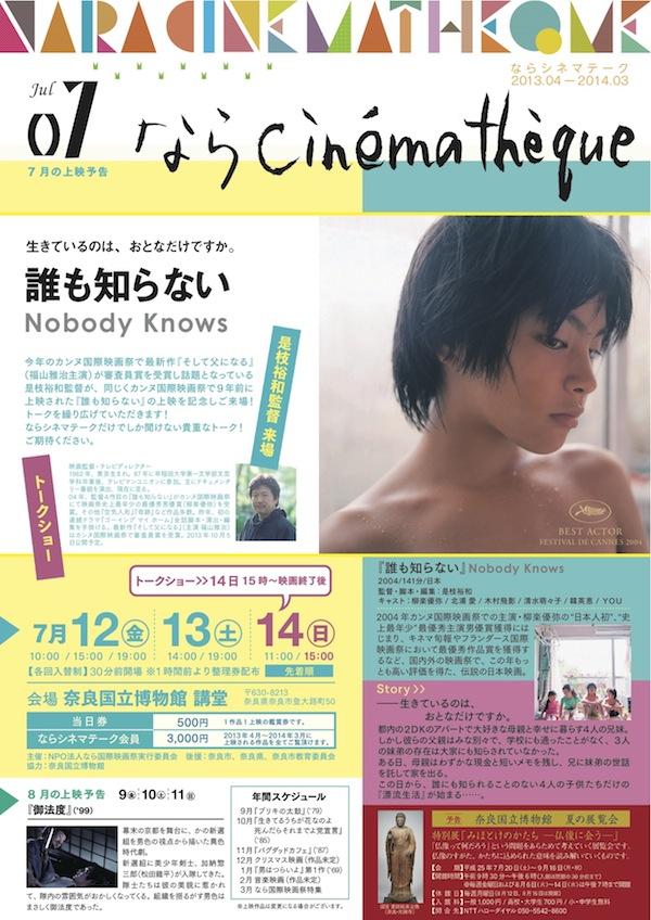 cinematheque07_omote3[2].jpg