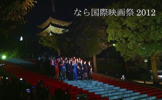 なら国際映画祭2012