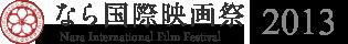 なら国際映画祭2013
