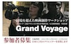 Grand Voyage参加者募集!